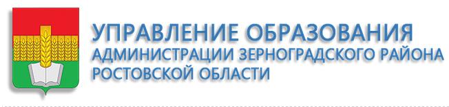 Управление образования Администрации Зерноградского района
